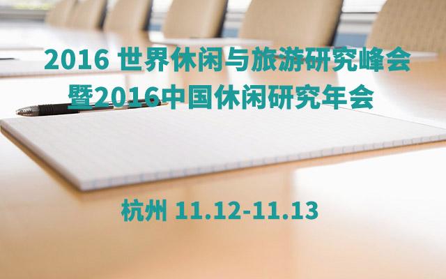 2016世界休闲与旅游研究峰会暨2016中国休闲研究年会