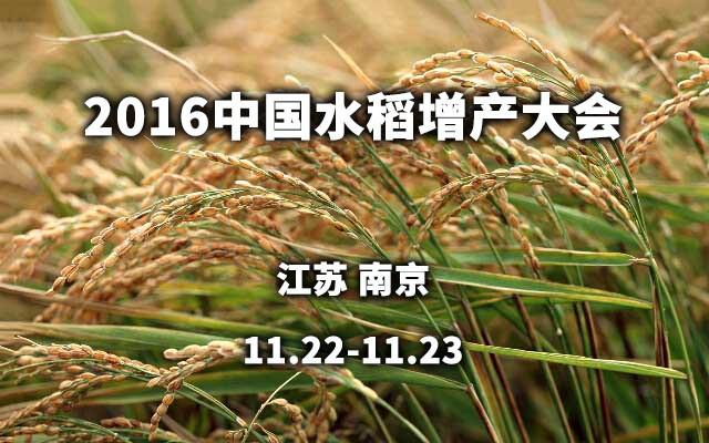 2016中国水稻增产大会