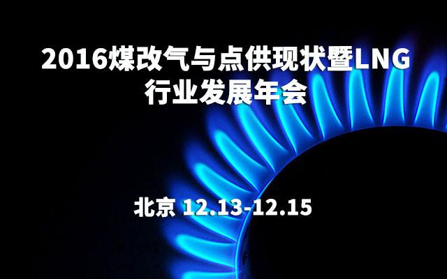 2016煤改气与点供现状暨LNG行业发展年会