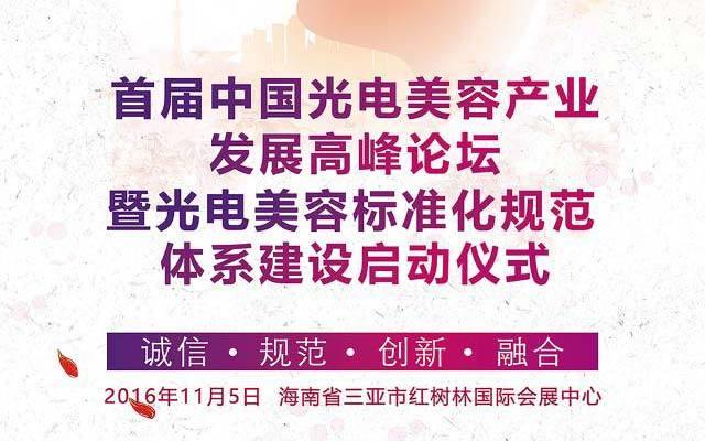 首届中国光电美容产业发展高峰论坛