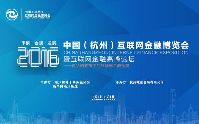 2016第二届中国(杭州)互联网金融高峰论坛
