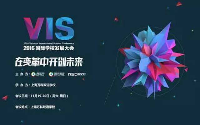 2016 VIS国际学校发展大会