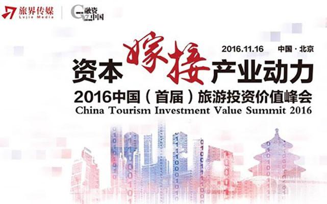 2016中国(首届)旅游投资价值峰会