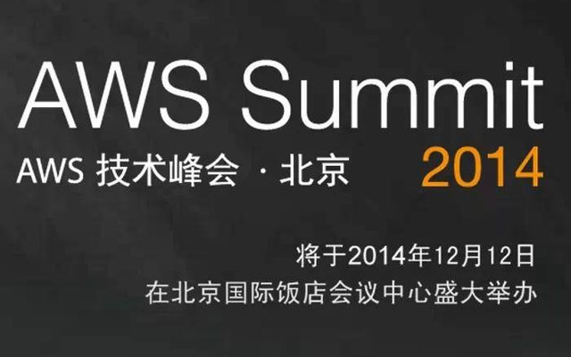 2014 AWS 技术峰会