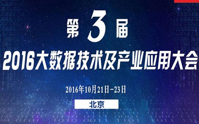 第三届大数据技术与产业应用会议