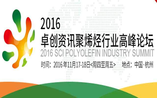 2016卓创资讯聚烯烃行业高峰论坛