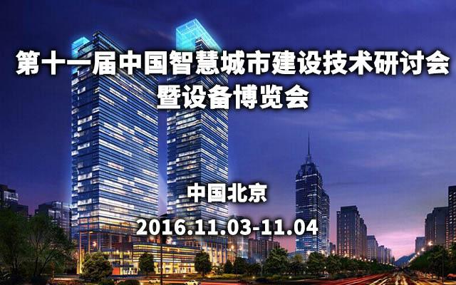 2016第十一届中国智慧城市建设技术研讨会暨设备博览会