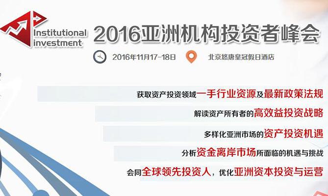 2016亚洲机构投资峰会