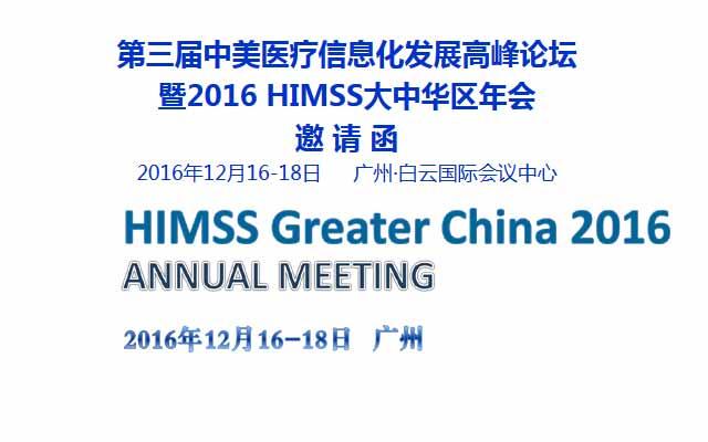 第三届中美医疗信息化发展高峰论坛 暨2016 HIMSS大中华区年会
