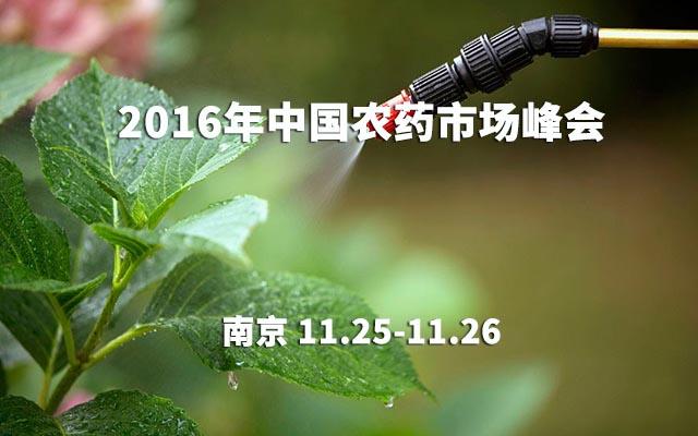 2016年中国农药市场峰会