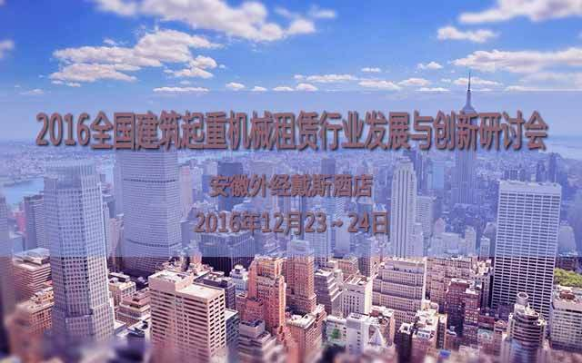 2016全国建筑起重机械租赁行业发展与创新研讨会