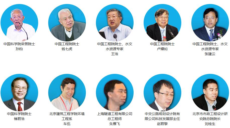 2016 中国城市基础设施建设与管理国际大会