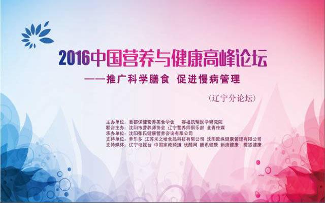 2016中国营养与健康高峰论坛辽宁分论坛