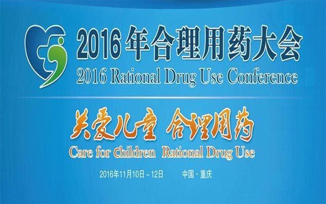 2016年合理用药大会