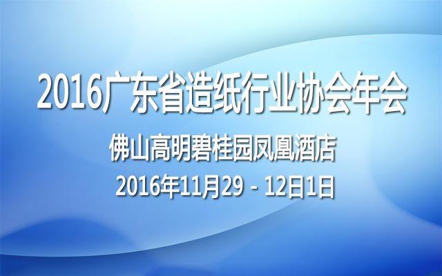 2016广东省造纸行业协会年会