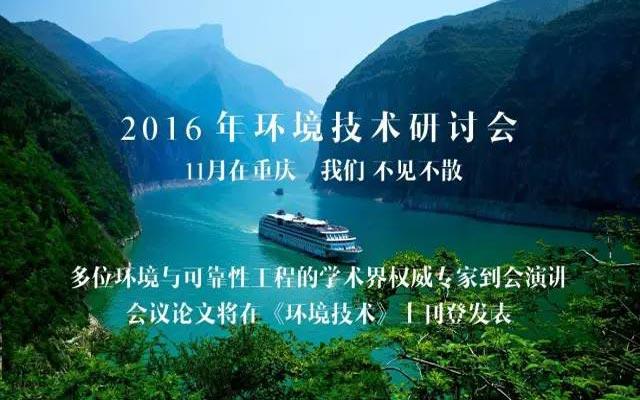 2016年环境技术研讨会