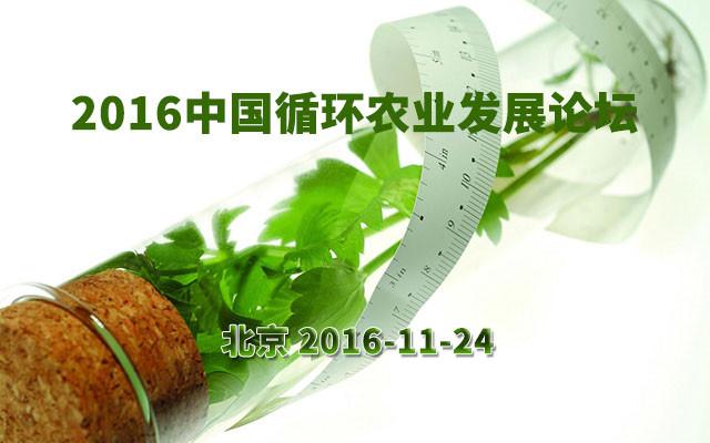 2016中国循环农业发展论坛