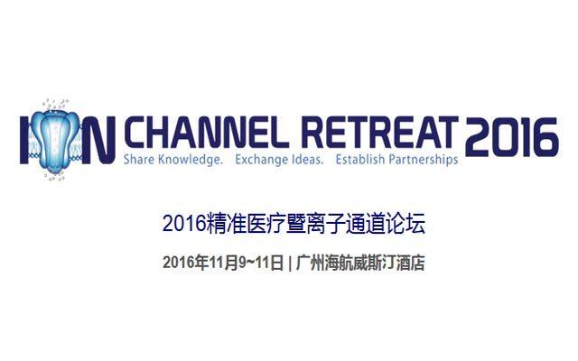 2016精准医疗暨离子通道论坛