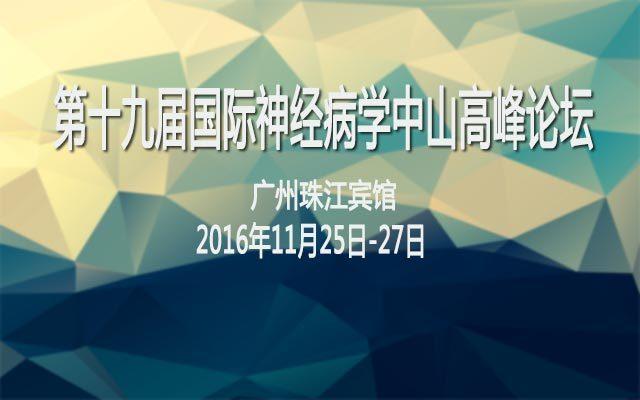第十九届国际神经病学中山高峰论坛