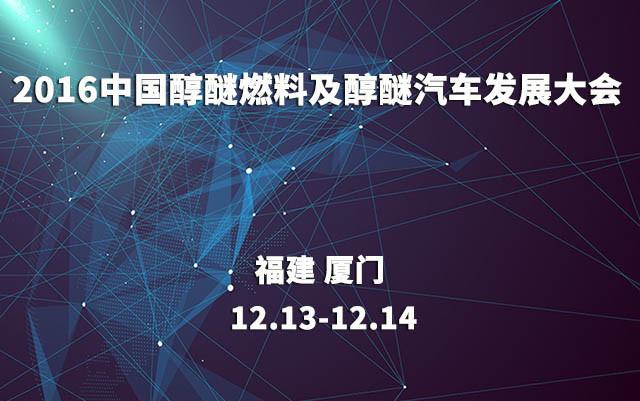 2016中国醇醚燃料及醇醚汽车发展大会