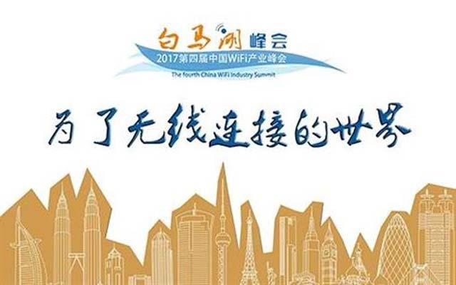 2017第四届中国WiFi产业峰会(白马湖峰会)