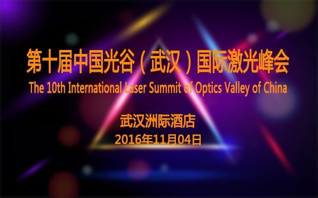 第十届中国光谷(武汉)国际激光峰会