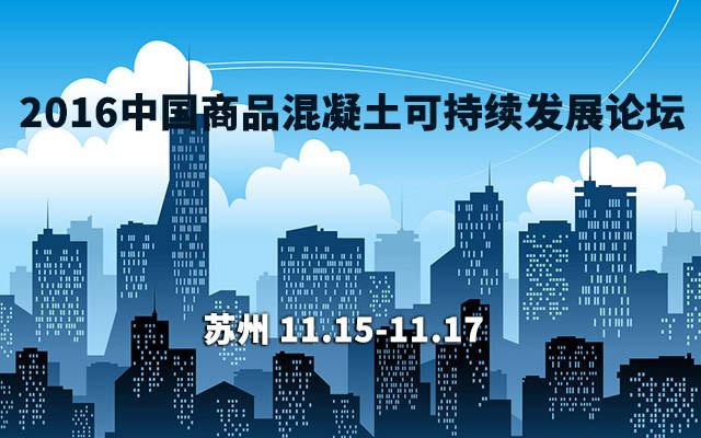 2016中国商品混凝土可持续发展论坛