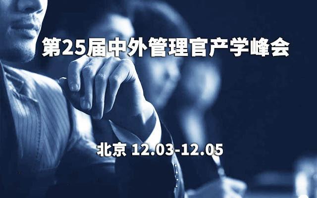 2016第25届中外管理官产学峰会