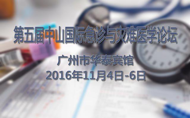 第五届中山国际急诊与灾难医学论坛