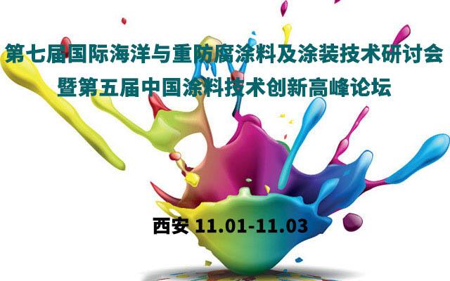 2016年第七届国际海洋与重防腐涂料及涂装技术研讨会暨第五届中国涂料技术创新高峰论坛