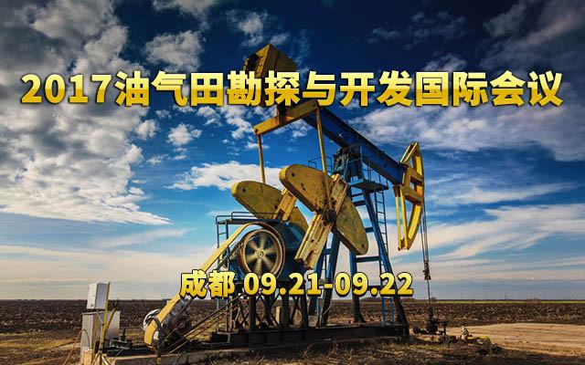 2017油气田勘探与开发国际会议