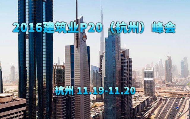 2016建筑业P20(杭州)峰会