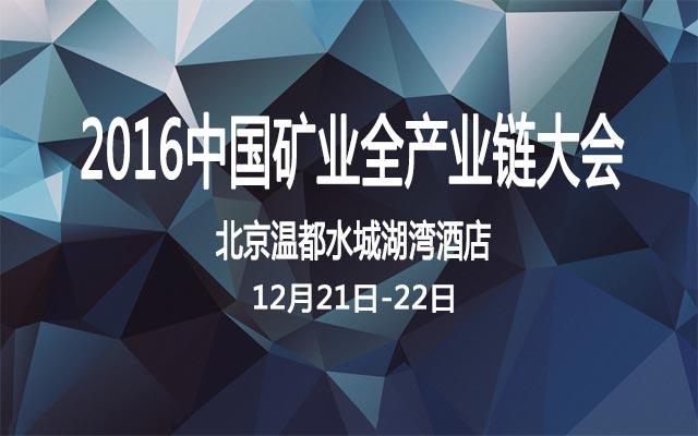 2016中国矿业全产业链大会
