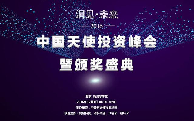 洞见•未来—2016中国天使投资峰会暨颁奖盛典