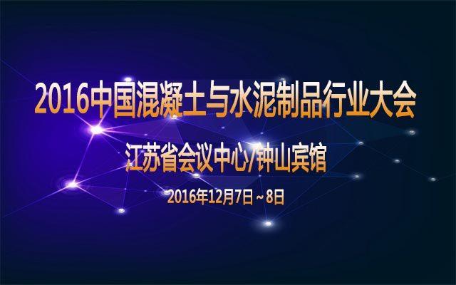2016中国混凝土与水泥制品行业大会