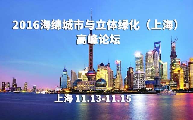 2016海绵城市与立体绿化(上海)高峰论坛
