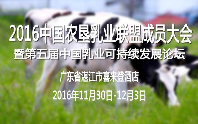 2016中国农垦乳业联盟成员大会暨第五届中国乳业可持续发展论坛