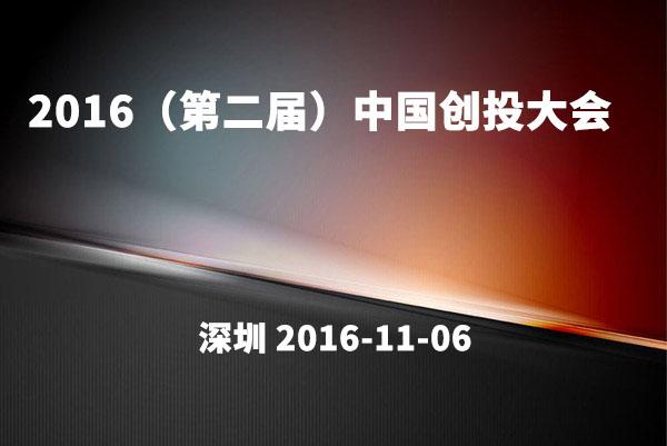2016(第二届)中国创投大会