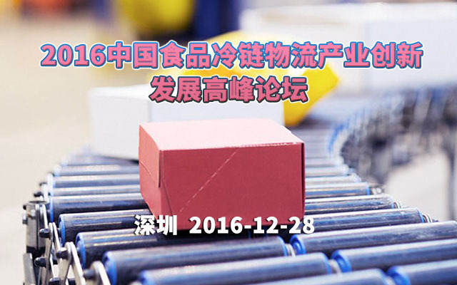 2016中国食品冷链物流产业创新发展高峰论坛