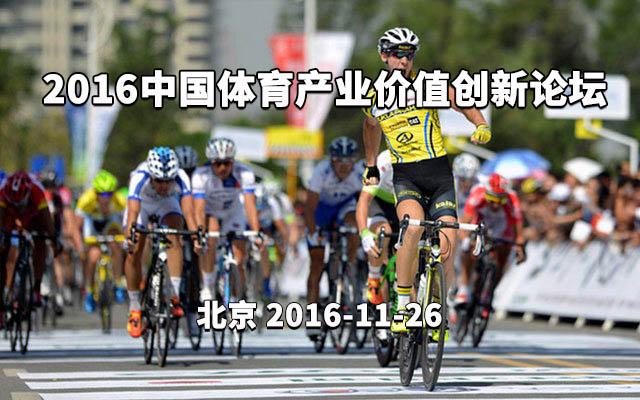 2016中国体育产业价值创新论坛