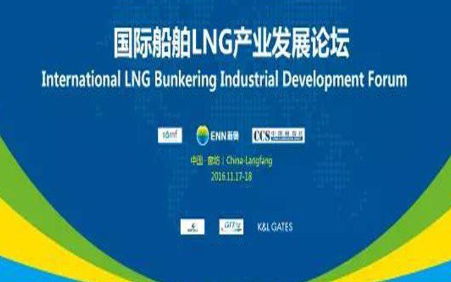 国际船舶LNG产业发展论坛