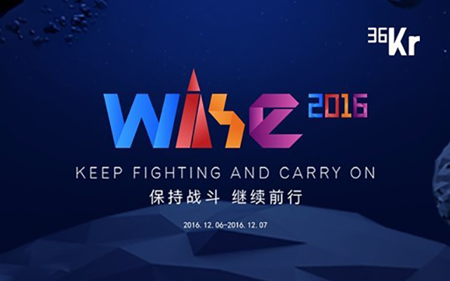 2016 WISE大会