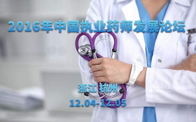 2016年中国执业药师发展论坛
