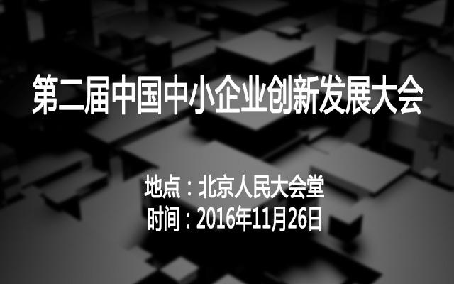 第二届中国中小企业创新发展大会