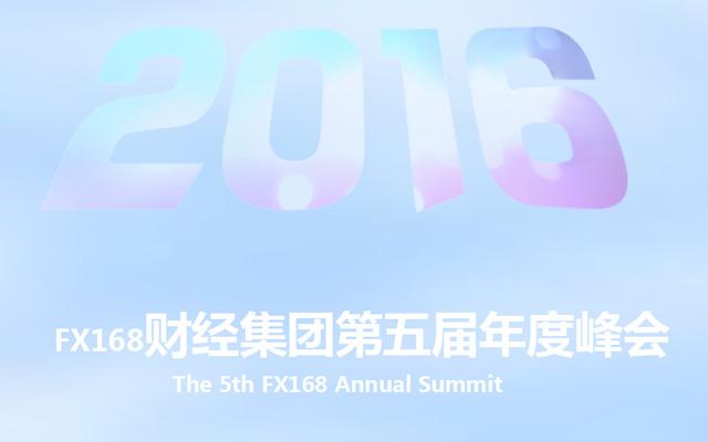 2016年FX168第五届年度峰会( The 5th FX168 Annual Summit )
