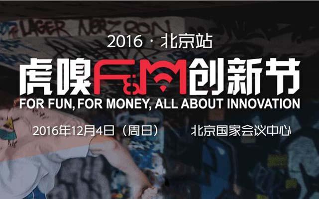 2016虎嗅F&M创新节(北京站)