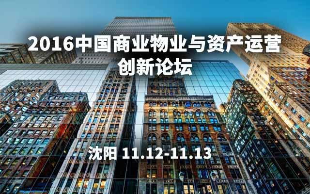 2016中国商业物业与资产运营创新论坛