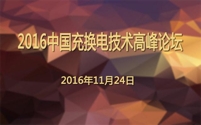 2016中国充换电技术高峰论坛