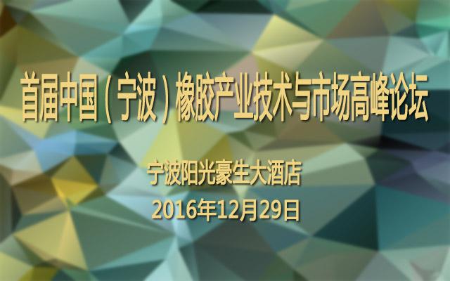 首届中国(宁波)橡胶产业技术与市场高峰论坛