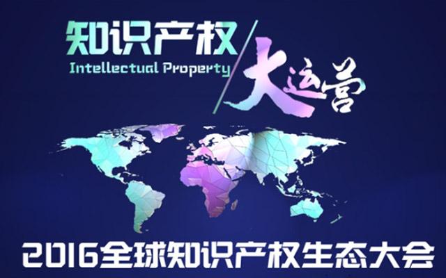 2016全球知识产权生态大会